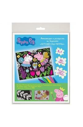 """Аплікація і розфарбування на оксамиті  """"Літній сад Пеппи """",тм  """"Peppa Pig """""""
