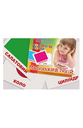 """Набір дитячих  карток  """"Кольори та форми """", 15 шт в наборі (укр)"""