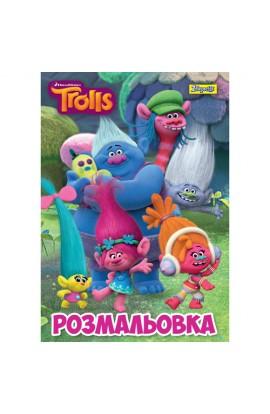 """Раскраска А4  """"Trolls """", 12 стр."""