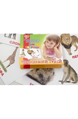 """Набор детских карточек  """"Дикие животные """", 15 шт в наборе (укр)"""