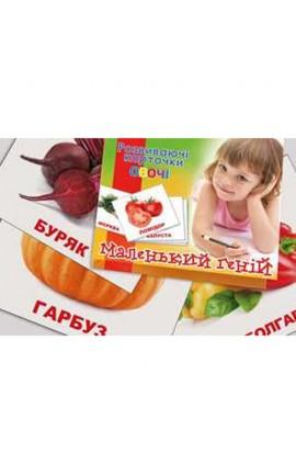 """Набор детских карточек  """"Овощи """", 15 шт в наборе (укр)"""
