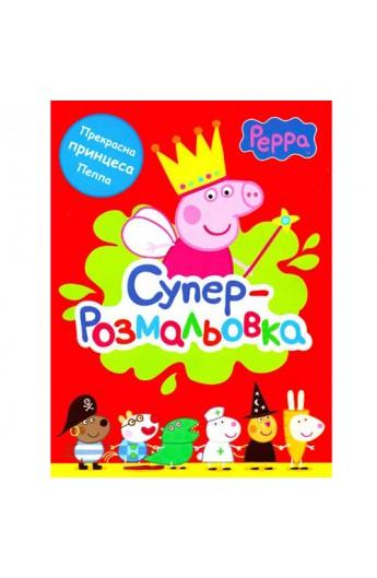 Свинка Пеппа. Суперрозмальовка (червона)