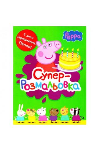 Свинка Пеппа. Суперрозмальовка (зелена)