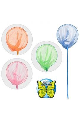 Сачок для метеликів M 0064 U/R 4 кольори, 120-26 см