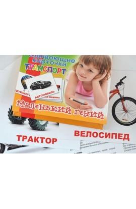 Набор детских карточек  Транспорт , 15 шт в наборе (укр)
