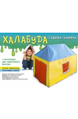 Дитяча палатка халабуда  маленька 73*70*105 УкрОселя