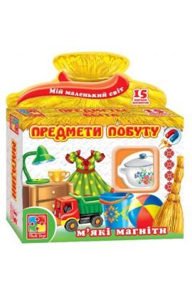 Набір  Мій маленький світ. Предмети побуту  VT3101-19 (укр) .