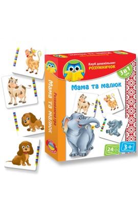 Розумничок. Гра картонна  Мама та малюк  VT1306-11 (укр)  .
