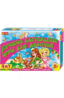 1987 Кращі настільні ігри для дівчат 4в1 (5+) 12120002Р