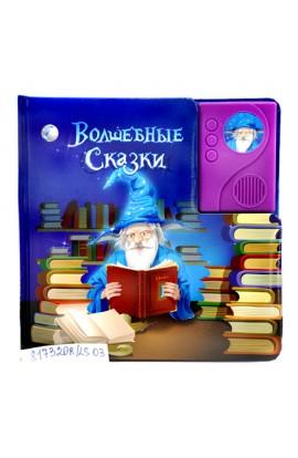 Книга TG 817320 R/LS 03 Чарівні казки, 4 казки, бат., 22 см
