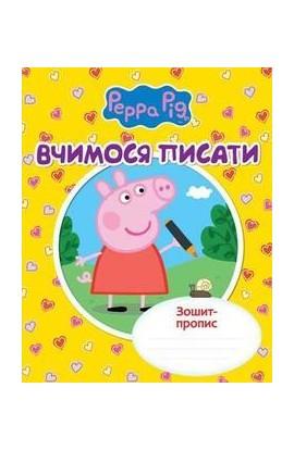 "Вчимося писати.Зошит-пропис""Свинка Пеппа"""