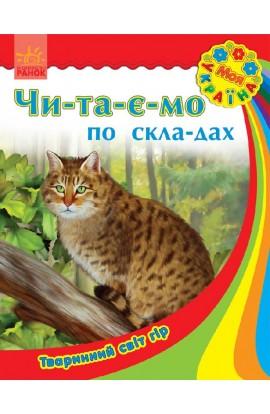 Моя Україна. Читаємо по складах : Тваринний світ гір (у)
