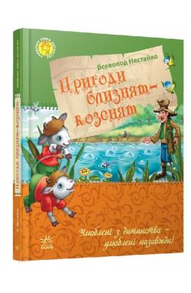 Улюблена книга дитинства : Пригоди близнят-козенят (у)