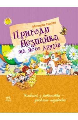Улюблена книга дитинства : Пригоди Незнайка та його друзів (у)