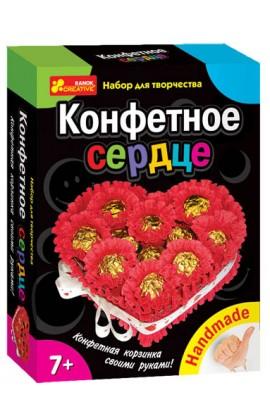 """8001-02 Набір для творчості """"Цукеркове серце"""""""