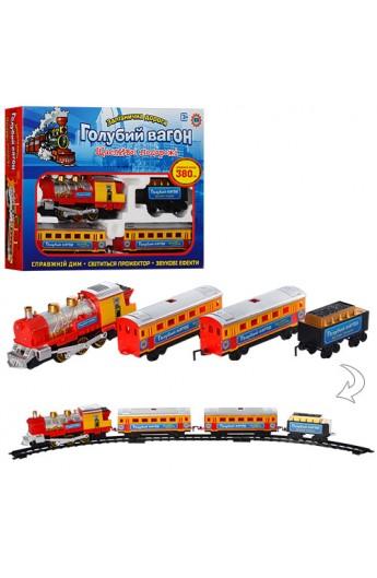 Залізниця 7017 блакитний вагон, довжина 380 см., дим, муз., світло, бат., кор., 47-33-7 см.