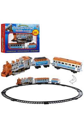 Залізниця 8040 блакитний вагон, дим, муз., світло, бат., кор., 38-26-7 см.